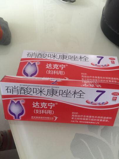 达克宁硝酸咪康唑栓7枚 3盒装 晒单图