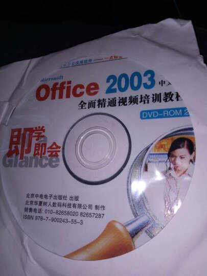 即学即会:Office2003全面精通视频培训教程(2DVD-ROM) 晒单图