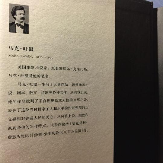 文学名著·企鹅经典:汤姆·索亚历险记(精装) 晒单图