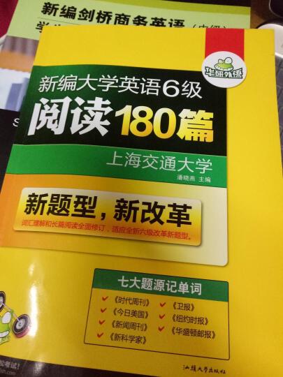 华研外语 大学英语6级阅读180篇 晒单图