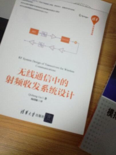 无线通信中的射频收发系统设计/清华开发者书库 晒单图