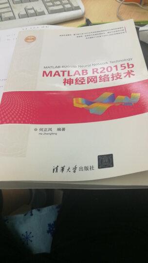 MATLAB R2015b神经网络技术(精通MATLAB) 晒单图
