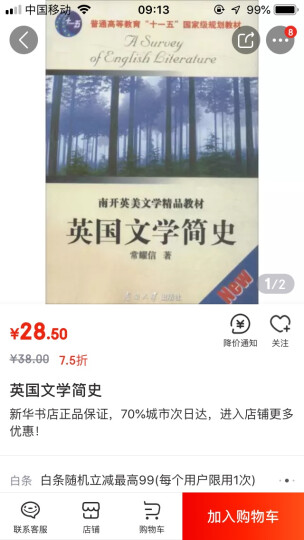 中国文脉(图文版) 晒单图