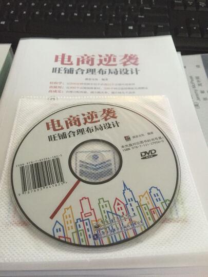 电商逆袭:旺铺合理布局设计(全彩 含DVD光盘1张) 晒单图