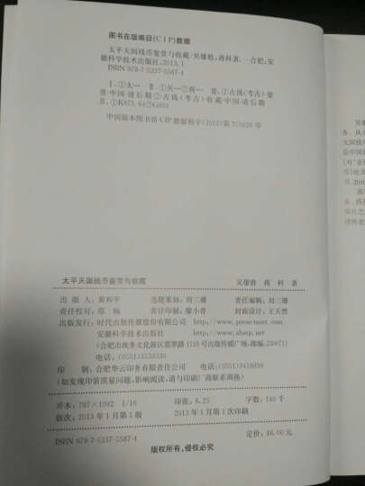 太平天国钱币鉴赏与收藏 晒单图