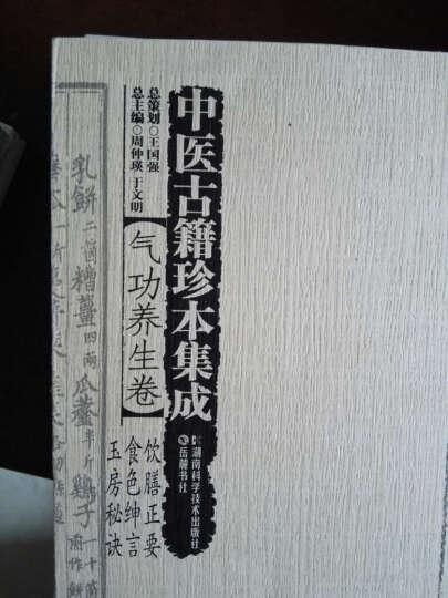 中医古籍珍本集成·气功养生卷:饮膳正要、食色绅言、玉房秘诀 晒单图