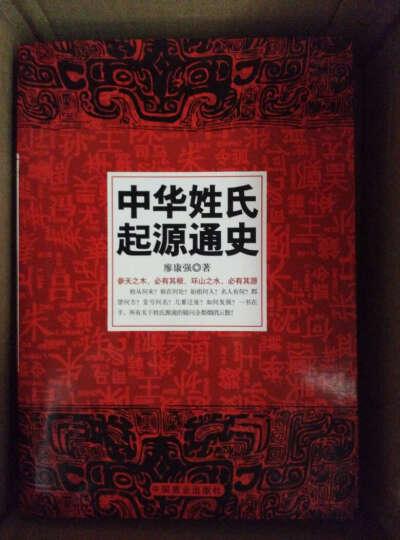 中华姓氏起源通史 晒单图