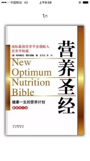 营养圣经(国际最佳营养学会创始人 营养学权威) 帕特里克霍尔福德 健身与保健家庭与育儿  晒单图