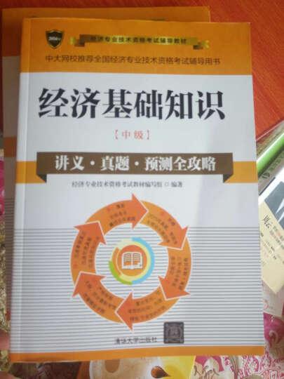 人力资源管理专业知识与实务(中级) 晒单图