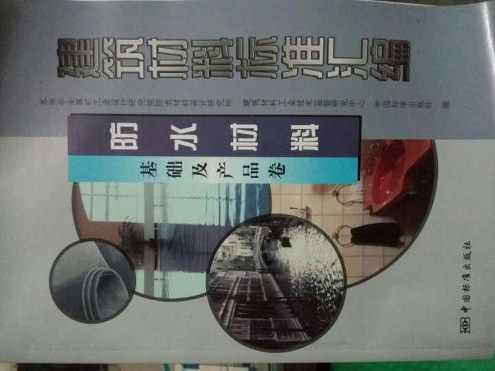 建筑材料标准汇编:防水材料基础及产品卷 晒单图