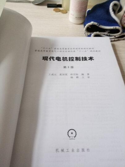 """现代电机控制技术/""""十二五""""普通高等教育本科国家级规划教材(第2版) 晒单图"""