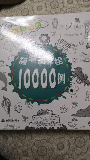 简笔画手绘10000例 晒单图