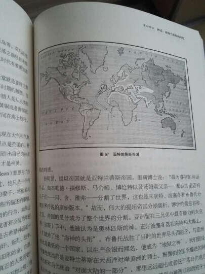 亚特兰蒂斯:太古的世界(第二版) 晒单图