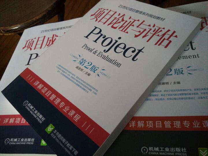 项目管理案例教程(第2版) 晒单图