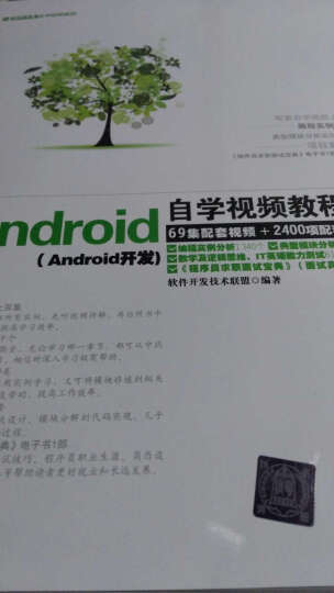 Android自学视频教程(附光盘) 晒单图
