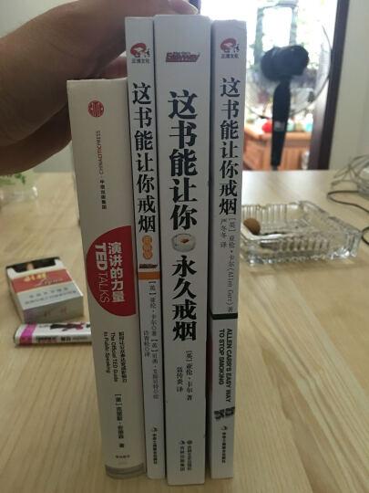 这书能让你戒烟 套装共三册  晒单图