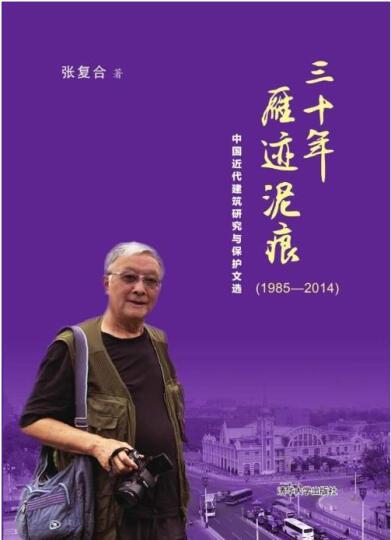 三十年雁迹泥痕(1985-2014) 中国近代建筑研究与保护文选 晒单图
