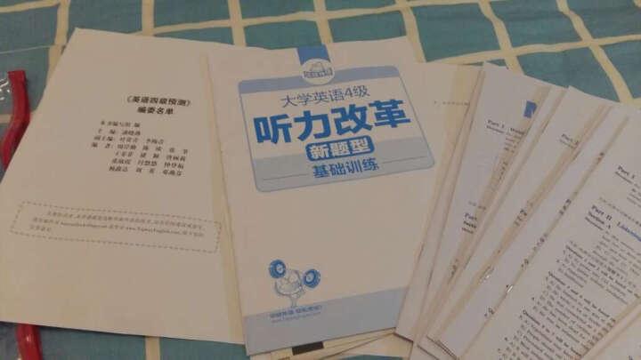 华研外语2015.12六级真题试卷 15套真题+5套预测+2000词汇+5套听力+24篇作文 晒单图