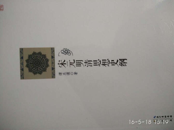 崇文馆:宋元明清思想史纲 晒单图