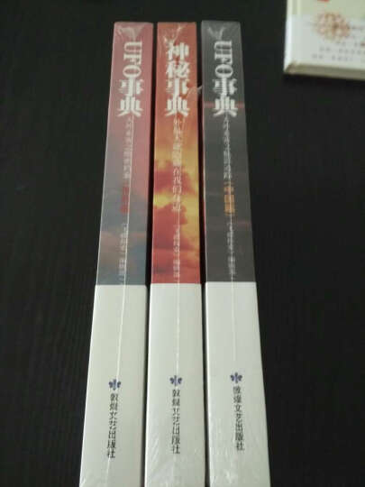 UFO事典:天外来客之魅影追踪(中国篇) 晒单图