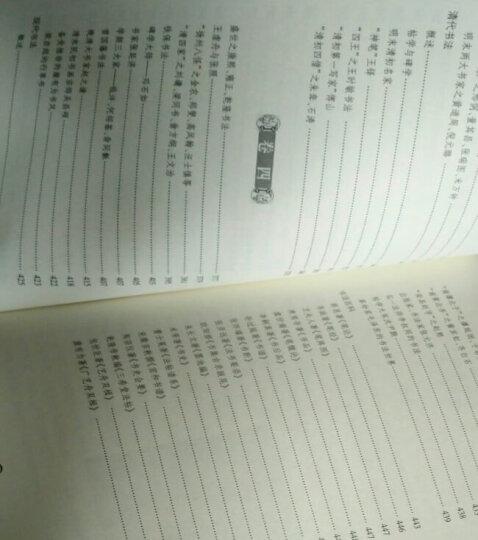 【满45减30】国学精粹珍藏版 中国传世书法鉴赏四册 中华国学经典书籍 正版 晒单图
