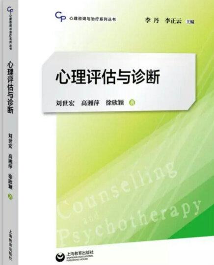心理咨询与治疗系列丛书·团体辅导:理论、设计与实例 晒单图