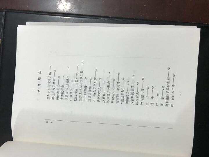 闲来笔潭(精装典藏版) 晒单图