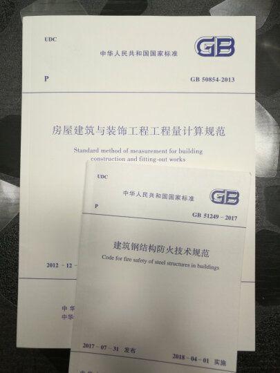 房屋建筑与装饰工程工程量计算规范GB 50854-2013 晒单图