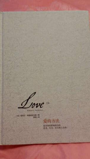 爱的方法  中信出版社图书 晒单图