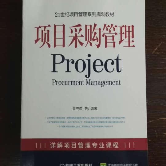 21世纪项目管理系列规划教材:项目采购管理 晒单图