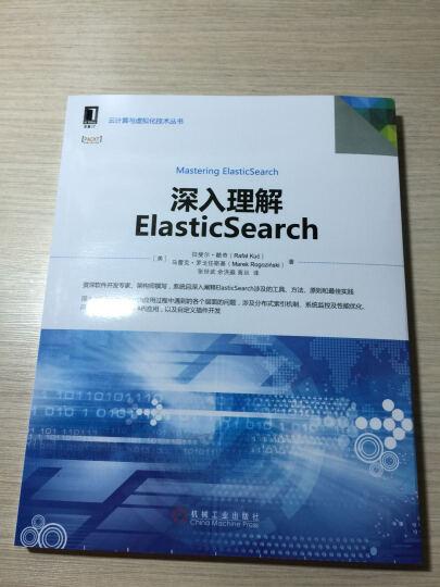 深入理解ElasticSearch 晒单图