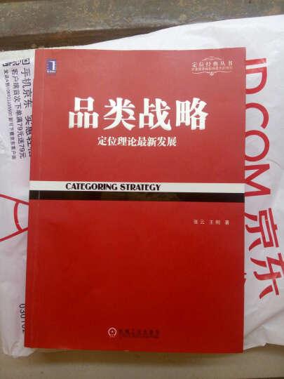 定位经典丛书:品类战略 晒单图