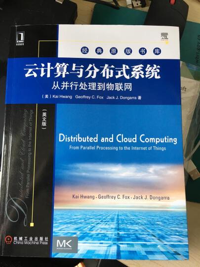 云计算与分布式系统:从并行处理到物联网(英文版) 晒单图