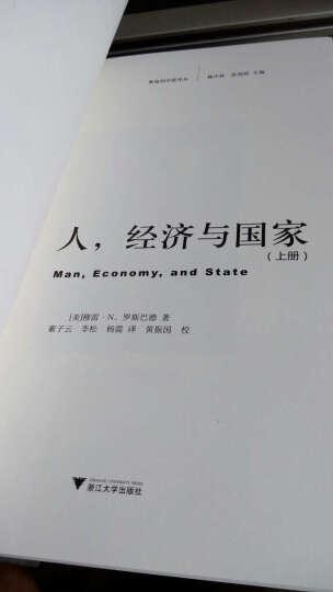 奥地利学派译丛:人、经济与国家(套装上下册) 晒单图