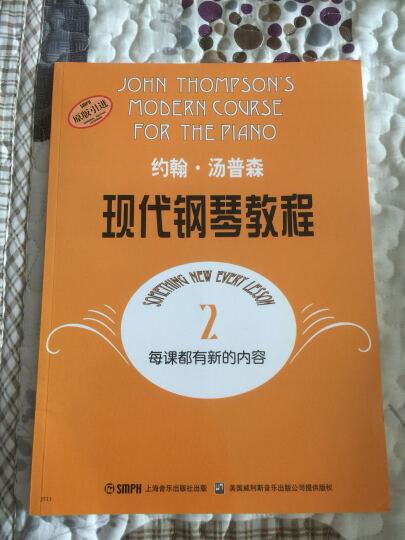 约翰·汤普森现代钢琴教程2(原版引进) 晒单图