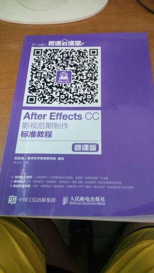 After Effects CC影视后期制作标准教程(微课版) 晒单图
