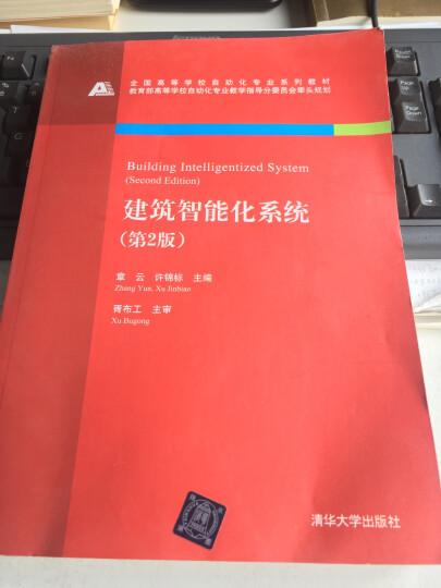 建筑智能化系统(第2版)/全国高等学校自动化专业系列教材 晒单图