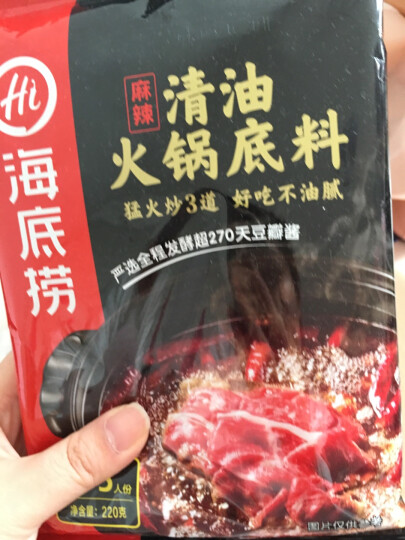 海底捞 火锅调料 好吃不油腻 清油火锅底料 220g 晒单图