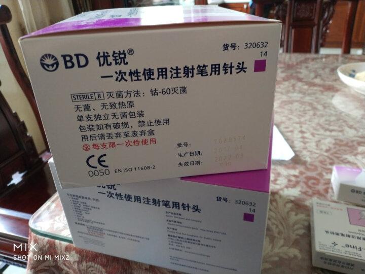 优锐 BD胰岛素注射笔一次性针头 甘舒霖笔诺和笔针头  5mm*7支*8袋56支 晒单图