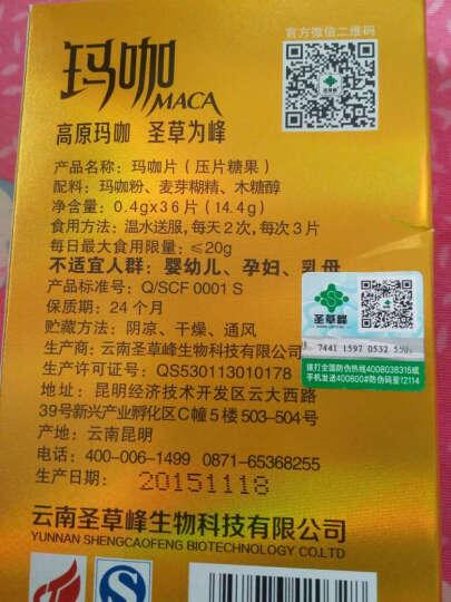 圣草峰(Sheng cao feng) 圣草峰玛卡玛咖精片 秘鲁引种黑玛卡玛咔maca马卡 12片*3袋 晒单图