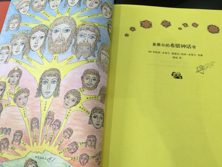 多莱尔的希腊神话书 晒单图