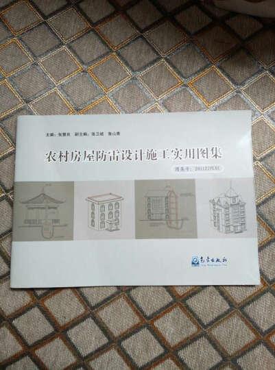 农村房屋防雷设计施工实用图集 晒单图