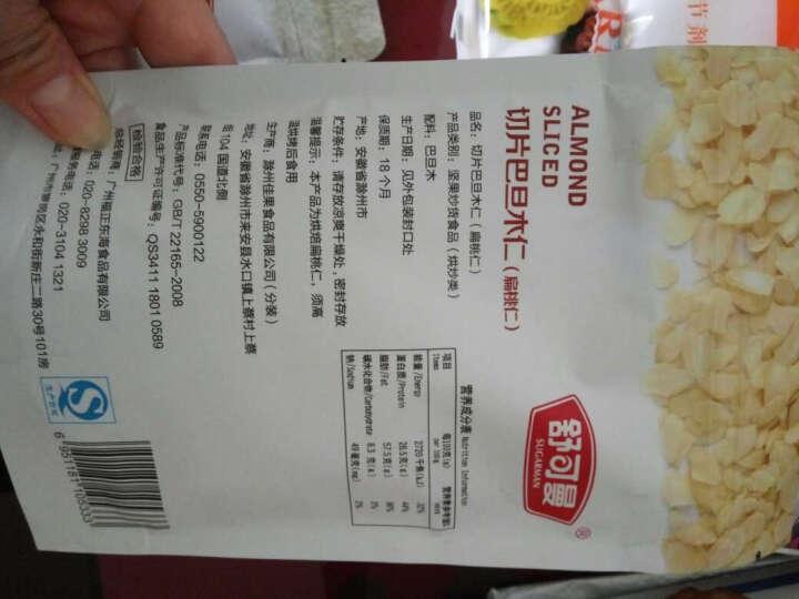 舒可曼 切片巴旦木扁桃仁片杏仁片做曲奇饼干面包 烘焙原料烘培材料 晒单图