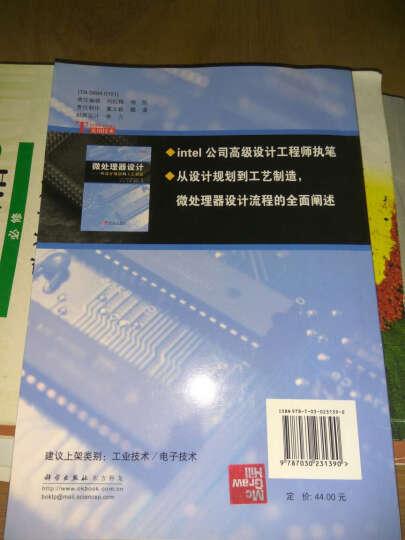 微处理器设计:从设计规划到工艺制造 晒单图
