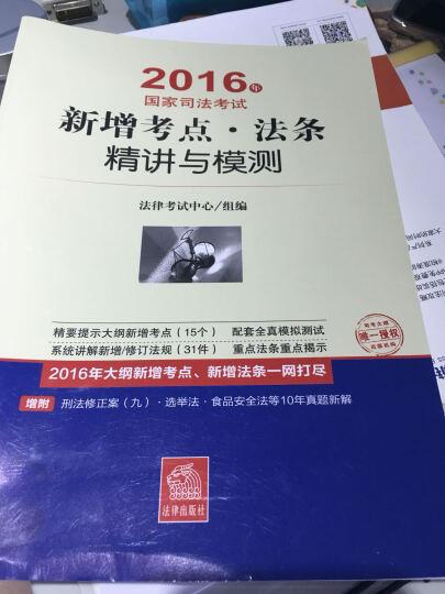 上律指南针教育 2015年国家司法考试攻略 刑法攻略(上下共2册) 晒单图
