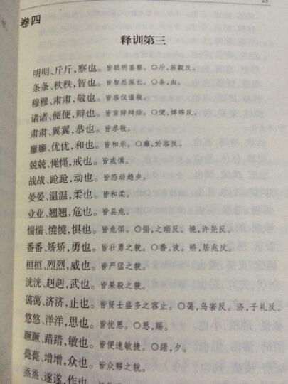 贞观政要译注 晒单图