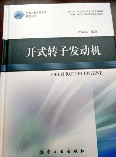 开式转子发动机 晒单图