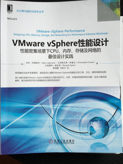 VMware vSphere性能设计:性能密集场景下CPU、内存、存储及网络的最佳设计实践 晒单图