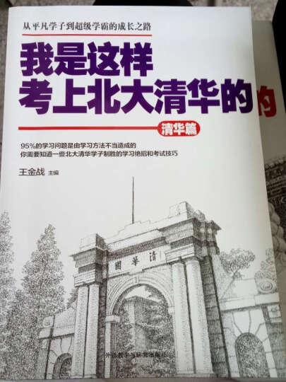 王金战系列图书:我是这样考上北大清华的(套装共2册 赠精美笔记本+书签) 晒单图