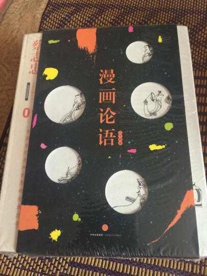 蔡志忠漫画古籍典藏系列:漫画论语(套装共2册) 晒单图